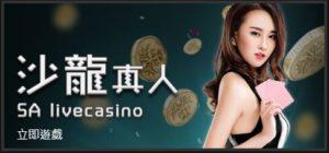 sa36全新網站快來試手氣-沙龍百家樂